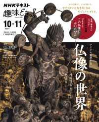NHK 趣味どきっ!(月)<BR>アイドルと旅する仏像の世界