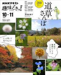 NHK 趣味どきっ!(水)<BR>道草さんぽ