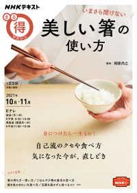 NHK まる得マガジン<BR>いまさら聞けない美しい箸の使い方