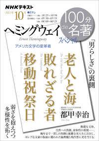 NHK 100分 de 名著<BR>ヘミングウェイ スペシャル