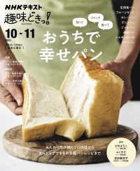 NHK 趣味どきっ!(火)<BR>知ってつくって食べて おうちで幸せパン