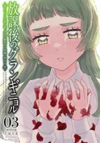 放課後のグランギニョル~チャイムが鳴る時、少女の微笑みは肉塊に変わる~(3)