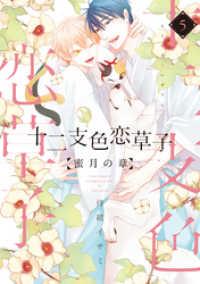 十二支色恋草子~蜜月の章~(5)【電子限定おまけ付き】