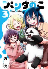 パンダのこ 3