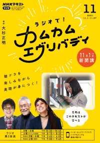 NHKラジオ ラジオで!カムカムエヴリバディ 2021年11月号