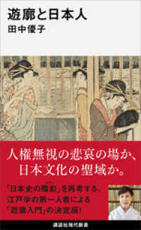 遊廓と日本人