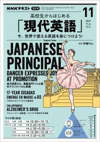 紀伊國屋書店BookWebで買える「NHKラジオ 高校生からはじめる「現代英語」 2021年11月号」の画像です。価格は510円になります。
