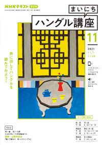 NHKラジオ まいにちハングル講座