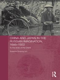 ロシアの想像した中国・日本1685-1922年<br>China and Japan in the Russian Imagination, 1685-1922 : To the Ends of the Orient