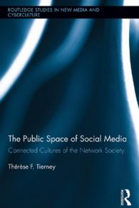 ソーシャル・メディアの公共空間<br>The Public Space of Social Media : Connected Cultures of the Network Society