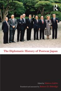 五百旗頭真(共)編/戦後日本外交史<br>The Diplomatic History of Postwar Japan