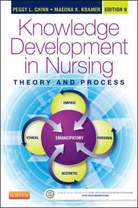 看護における知識開発(第9版)<br>Knowledge Development in Nursing - E-Book : Theory and Process(9)