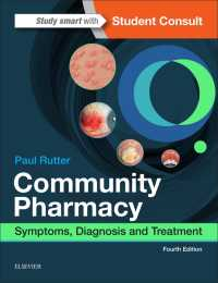 地域薬学:症候、診断、治療(第4版)<br>Community Pharmacy : Symptoms, Diagnosis and Treatment(4)