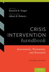 危機介入ハンドブック(第4版)<br>Crisis Intervention Handbook : Assessment, Treatment, and Research(4)