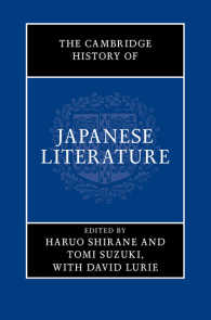 ケンブリッジ版 日本文学史<br>The Cambridge History of Japanese Literature