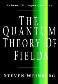 S.ワインバーグ著/場の量子論3:超対称性<br>The Quantum Theory of Fields: Volume 3, Supersymmetry