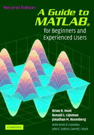 MATLABガイド(第2版)<br>A Guide to MATLAB : For Beginners and Experienced Users(2)