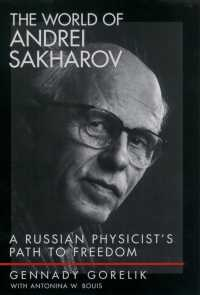 サハロフの世界:ロシアの物理学者の自由への道<br>The World of Andrei Sakharov : A Russian Physicist's Path to Freedom