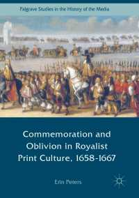 王政復古前後の印刷文化に見る記念と忘却<br>Commemoration and Oblivion in Royalist Print Culture, 1658-1667〈1st ed. 2017〉