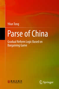 Parse of China / Tong, Yilun <電子版> - 紀伊國屋書店ウェブストア