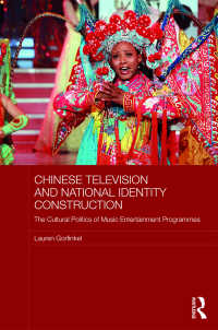 中国におけるテレビとナショナル・アイデンティティの構築<br>Chinese Television and National Identity Construction : The Cultural Politics of Music-Entertainment Programmes