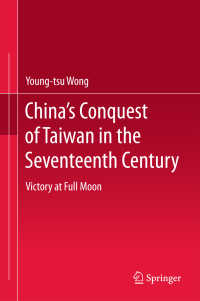 清の台湾征服<br>China's Conquest of Taiwan in the Seventeenth Century〈1st ed. 2017〉 : Victory at Full Moon