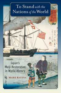 世界史のなかの日本の明治維新<br>To Stand with the Nations of the World : Japan's Meiji Restoration in World History