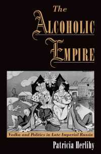 帝政ロシアのウォッカと政治<br>The Alcoholic Empire : Vodka &amp; Politics in Late Imperial Russia