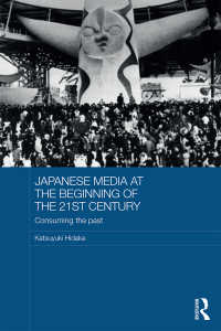 日高勝之著/21世紀初頭の日本のメディア:過去の消費<br>Japanese Media at the Beginning of the 21st Century : Consuming the Past