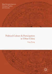 中国都市部にみる政治文化と政治参加<br>Political Culture and Participation in Urban China〈1st ed. 2018〉