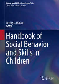 児童の社会的行動とスキル:ハンドブック<br>Handbook of Social Behavior and Skills in Children〈1st ed. 2017〉