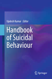 自殺関連行動ハンドブック<br>Handbook of Suicidal Behaviour〈1st ed. 2017〉