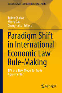 国際経済法のルール形成にみるパラダイム・シフト:新モデルとしてのTPP<br>Paradigm Shift in International Economic Law Rule-Making〈1st ed. 2017〉 : TPP as a New Model for Trade Agreements?