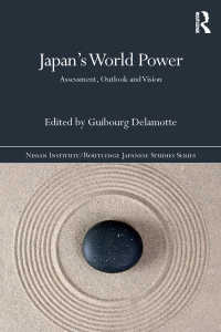 日本の対外政策<br>Japan's World Power : Assessment, Outlook and Vision