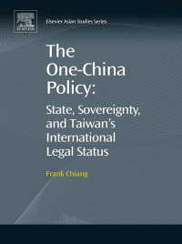 一つの中国政策:国家、主権と台湾の国際的地位<br>The One-China Policy: State, Sovereignty, and Taiwan's International Legal Status