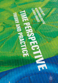 時間的展望:理論と実践<br>Time Perspective〈1st ed. 2017〉 : Theory and Practice