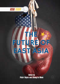 東アジアの未来<br>The Future of East Asia〈1st ed. 2018〉