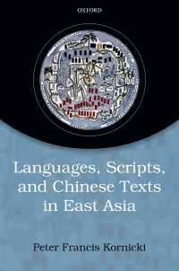 P.コーニッキ著/東アジアにおける漢字<br>Chinese Writing and the Rise of the Vernacular in East Asia