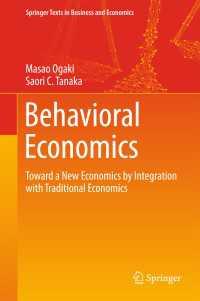 behavioral economics ogaki masao tanaka saori c 電子版