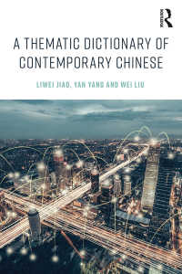 現代中国語主題辞典<br>A Thematic Dictionary of Contemporary Chinese
