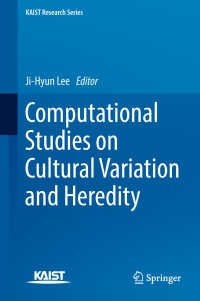 文化的変異・遺伝のコンピュータ科学<br>Computational Studies on Cultural Variation and Heredity〈1st ed. 2018〉