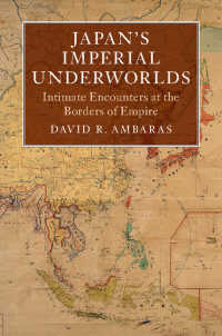 帝国日本の底辺<br>Japan's Imperial Underworlds : Intimate Encounters at the Borders of Empire