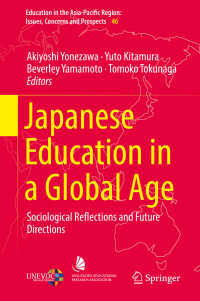 グローバル時代の日本における教育:社会学的考察と未来への展望<br>Japanese Education in a Global Age〈1st ed. 2018〉 : Sociological Reflections and Future Directions