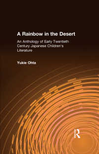 20世紀初めの日本児童文学:アンソロジー(英訳)<br>A Rainbow in the Desert: An Anthology of Early Twentieth Century Japanese Children's Literature : An Anthology of Early Twentieth Century Japanese Children's Literature