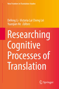 翻訳の認知的過程<br>Researching Cognitive Processes of Translation〈1st ed. 2019〉