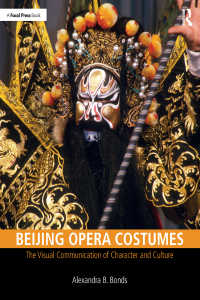 京劇の衣装:人物造形と文化の視覚的伝達<br>Beijing Opera Costumes : The Visual Communication of Character and Culture