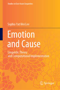 感情と因果推論:言語理論と計算的実装<br>Emotion and Cause〈1st ed. 2019〉 : Linguistic Theory and Computational Implementation