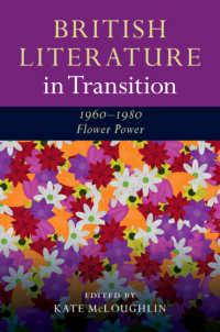 転換期のイギリス文学史:1960-1980年<br>British Literature in Transition, 1960–1980: Flower Power