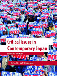 現代日本の重要論点(第2版)<br>Critical Issues in Contemporary Japan(2 NED)