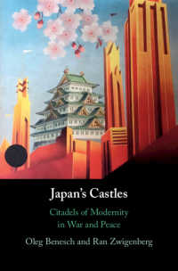日本の城<br>Japan's Castles : Citadels of Modernity in War and Peace